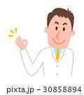 薬剤師 30858894