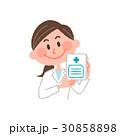 薬剤師 人物 白バックのイラスト 30858898