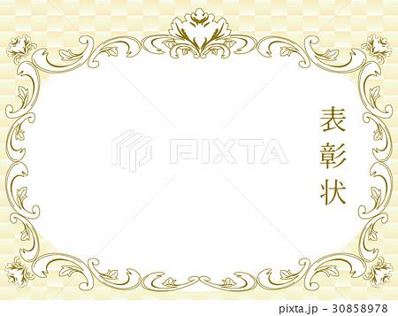 表彰状エレガントゴシックなゴールド枠のイラスト素材 30858978