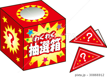 抽選箱のイラスト素材 [30866912...