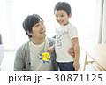 親子 イクメン 笑顔の写真 30871125