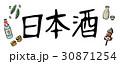 日本酒の文字素材 30871254