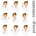 バリエーション 女性 ポーズのイラスト 30884880