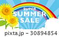 ひまわり サマーセール 虹のイラスト 30894854