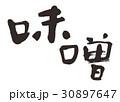 味噌 文字 筆文字のイラスト 30897647