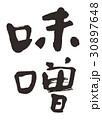 味噌 文字 筆文字のイラスト 30897648