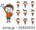 ポーズ ベクター 子供のイラスト 30926503