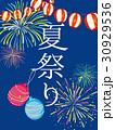 夏祭り ポスター 花火のイラスト 30929536
