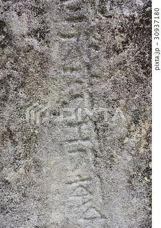 信州 小谷村の石造文化財 融通念仏碑 古代文字拡大 未解読の神代文字が彫られた江戸時代の石碑 30937180