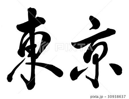筆文字 東京 行書2 30938637