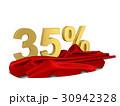 discount 値引き 割引のイラスト 30942328