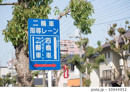 道路標識 二輪車 指導レーン 四輪車 住宅街 青 矢印 標識  表示板 道路交通法 晴れ 警戒標識 30944952