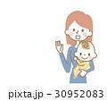 シンプル 赤ちゃん 人物のイラスト 30952083