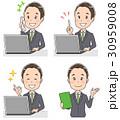 パソコンと男性社員のイラスト(セット) 30959008