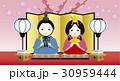 雛祭り 桃の節句 お雛様のイラスト 30959444