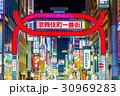 新宿 歌舞伎町一番街 歌舞伎町の写真 30969283