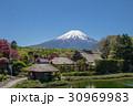 忍野 富士山 30969983