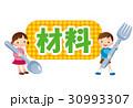 子供の食事 料理 材料 30993307