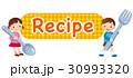 子供の食事 料理 レシピ 30993320