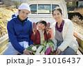 田舎暮らし 農業 31016437