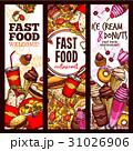 食 料理 食べ物のイラスト 31026906