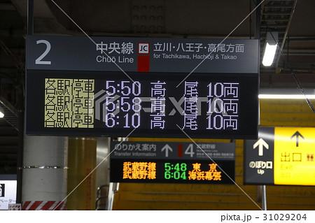 東京 圏 輸送 管理 システム