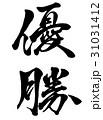 優勝 筆文字 文字のイラスト 31031412