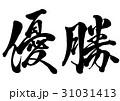 優勝 筆文字 文字のイラスト 31031413