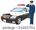 警察官 パトカー 敬礼のイラスト 31033701