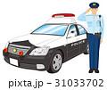 警察官 パトカー 敬礼のイラスト 31033702