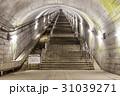 土合駅階段 31039271