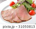 ローストビーフ 牛肉 肉料理の写真 31050813