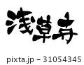 筆文字 浅草寺 あさくさ  建造物 31054345