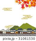 紅葉 京都 街並のイラスト 31061530
