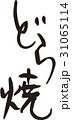 習字 毛筆 手書きのイラスト 31065114