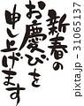 習字 毛筆 手書きのイラスト 31065137