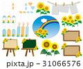 ひまわりの素材セット 31066576
