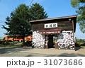 幸福駅 旧広尾線 駅舎の写真 31073686