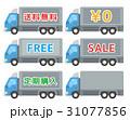 トラック アイコン 送料無料のイラスト 31077856