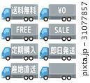 送料無料 アイコン トラックのイラスト 31077857