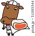 牛 牛肉 肉屋のイラスト 31093344