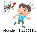 蚊 子供 男の子のイラスト 31100351