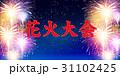 花火 花火大会 夜空のイラスト 31102425