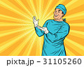 外科医 医師 医者のイラスト 31105260