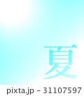 夏 文字 31107597