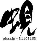 蜆 しじみ 筆文字のイラスト 31108163