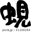 蜆 しじみ 筆文字のイラスト 31108164