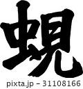 蜆 しじみ 筆文字のイラスト 31108166