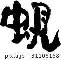 蜆 しじみ 筆文字のイラスト 31108168