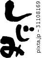 しじみ 蜆 筆文字のイラスト 31108169